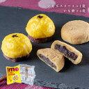 【ふるさと納税】なると金時和洋菓子セット...