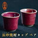 【ふるさと納税】大谷焼 辰砂焼酎カップ ペア