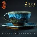 【ふるさと納税】D-19 大谷焼 コーヒーカップ ペア...