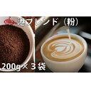 ショッピングふるさと納税 【ふるさと納税】【港ブレンド】スペシャリティーコーヒー詰め合わせ ◆粉◆ 【RC-02】