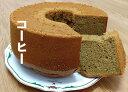 【ふるさと納税】無添加シフォンケーキ(コーヒー) ※配達地域限定