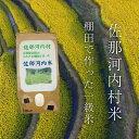 【ふるさと納税】棚田で作った佐那河内米 精米10kg