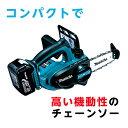 【ふるさと納税】充電式チェーンソーUC122DRF