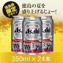 【ふるさと納税】アサヒビール スーパードライ 〜期間限定阿波