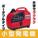 【ふるさと納税】shindaiwa インバータ発電機(ガソリンエンジン)IEG900M-Y