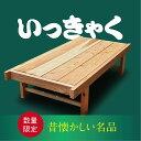 【ふるさと納税】村の伝統家具いっきゃく 約190cm×約90...