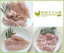 【ふるさと納税】015-067 徳島県産阿波すだち鶏もも肉2...