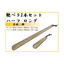 【ふるさと納税】靴ベラ ロング・ハーフ2本セット(ケヤキ) ...