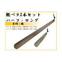 【ふるさと納税】靴ベラ ロング・ハーフ2本セット(槐) 【民...