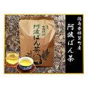 【ふるさと納税】阿波番茶500g 【飲料類・お茶・番茶・茶葉・茶】...