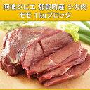 【ふるさと納税】阿波ジビエ 那賀町産シカ肉 モモ1kgブロッ...