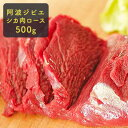 【ふるさと納税】阿波ジビエ 那賀町産シカ肉 ロース 500g...
