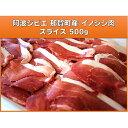 【ふるさと納税】阿波ジビエ 那賀町産イノシシ肉 500gスラ...