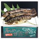 【ふるさと納税】あめご甘露煮(約1kg 15匹程度) 【魚貝...