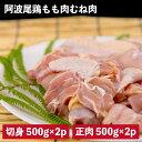【ふるさと納税】MMT04 お手頃!阿波尾鶏もも肉 むね肉 ...