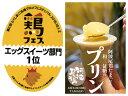【ふるさと納税】HRD02 徳島グルメフェス エッグスイーツ...
