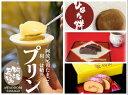 【ふるさと納税】HRD05 徳島の銘店 宝来堂の贅沢セット!...