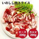 【ふるさと納税】SSG04【阿波ジビエ】猪肉食べ比べ!ロース...