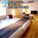 【ふるさと納税】高松国際ホテル ツインルーム1泊2食付ペア宿泊券