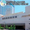 【ふるさと納税】JRホテルクレメント高松 ツイン ペア宿泊券 1泊2食付プラン