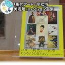 【ふるさと納税】いま知りたい、私たちの「現代アート」-高松市美術館コレクション選集-