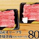 【ふるさと納税】オリーブ牛 上すき焼き肉800g 【牛肉・す...
