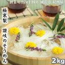 【ふるさと納税】極寒製 讃岐のそうめん 2キロ 【麺類・素麺...