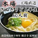 【ふるさと納税】【工場直送】 本場さぬきうどん半生(60人前...