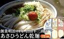 【ふるさと納税】あさひうどん乾麺(72人前)おまけ付き 【麺...