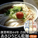 【ふるさと納税】あさひうどん乾麺(72人前) 【麺類・讃岐うどん・乾めん・さぬき・うどん・24人前】