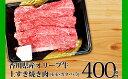 【ふるさと納税】オリーブ牛 上すき焼き肉400g 【肉/牛肉...