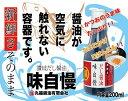 【ふるさと納税】讃岐だし醤油「味自慢」200ml 12本 【...