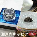 【ふるさと納税】国産生キャビア 25g 【魚貝類・加工品】
