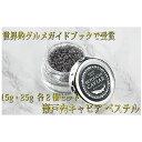 【ふるさと納税】国産生キャビア 15g・25g 各2個 【魚...