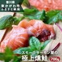 【ふるさと納税】スモークサーモン屋の極上燻鮭 ブロック大 【...