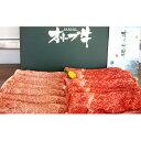 【ふるさと納税】香川県産オリーブ牛すき焼きセット 1kg 【...