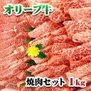 【ふるさと納税】香川県産オリーブ牛焼肉セット 1kg 【お肉...