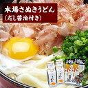 【ふるさと納税】本場さぬきうどん(だし醤油付き) 【麺類・う...