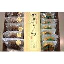 【ふるさと納税】東かがわ 巴堂の菓子詰合せ 【お菓子・和菓子...