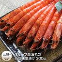【ふるさと納税】オリーブ車海老の西京味噌漬け300g(冷凍)...