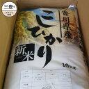 【ふるさと納税】香川県三豊市山間地区産 こしひかり10kg×...