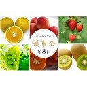 【ふるさと納税】【8回お届け】土庄町 季節の果物 【定期便・果物・詰合せ・セット・フルーツ・果物類・...