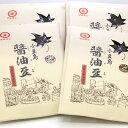 【ふるさと納税】香川県ふるさとの味・醤油豆セット