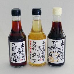 【ふるさと納税】小豆島製麺所のおやじが造った『こだわり塩だしつゆ』&『こだわり麺つゆ』『だいだいポン酢』セット