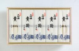 【ふるさと納税】甚助 小豆島手延素麺 「大吟穣 貴珀」50g×60束