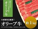 【ふるさと納税】小原精肉店厳選!オリーブ牛 ウデバラスライス約1kg すき焼き・しゃぶしゃぶ用