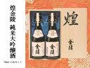 【ふるさと納税】煌金陵 純米大吟醸酒(提供:西野金陵株式会社