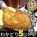 【ふるさと納税】ふじむら骨付き鶏 わかどり5本セット〔提供:...