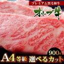 【ふるさと納税】A4等級オリーブ牛 選べるカット3種類900g(冷凍出荷)〔提供:有限会社 倉本水産〕...