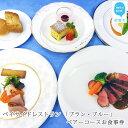 【ふるさと納税】 オーシャンビューのベイサイドレストラン 「...